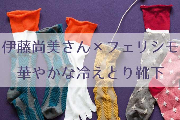 伊藤尚美さん×フェリシモの華やかな冷えとり靴下