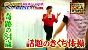 【画像で詳しく】きくち体操で冷え性対策のやり方
