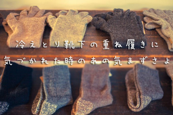 冷えとり靴下の重ね履きに気づかれた時の気まずさと対処法